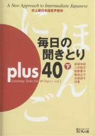 Mainichi no kikitori plus 40 II